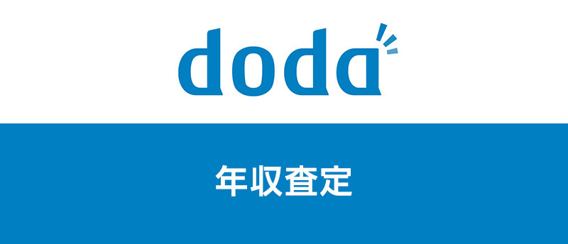 【体験談】dodaの年収査定は適正年収が分かり、転職の可能性も広がる!