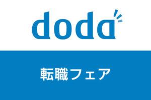 【体験談】doda転職フェアに参加で面接決定!?転職効率が上がる方法!