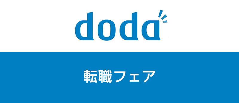 doda転職フェア大阪に行ってみた感想!服装の決まりは?