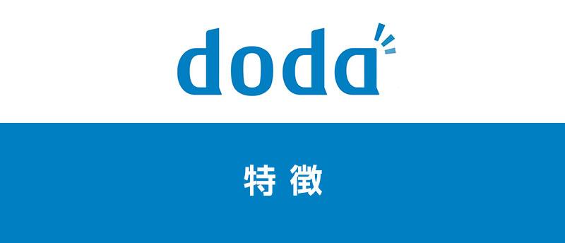 doda転職エージェントの特徴とは?若年層に強みあり!