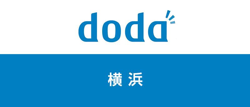 dodaを使って横浜で職探し!おすすめ業界や職種は?地域性と合わせて紹介
