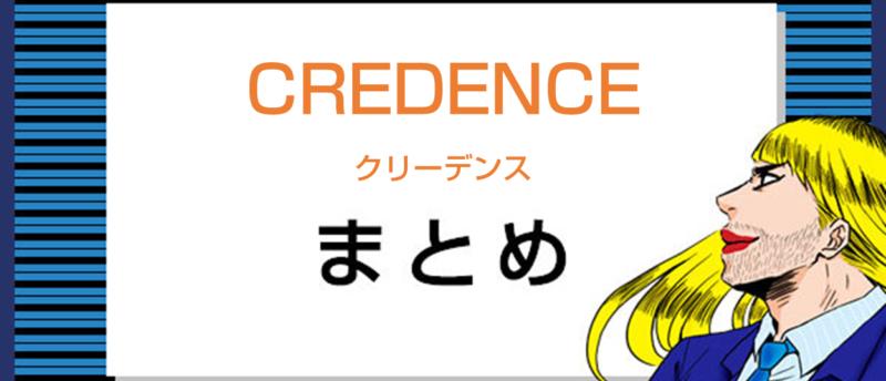 アパレル業界での転職ならクリーデンス!特徴と口コミから分かる転職成功法
