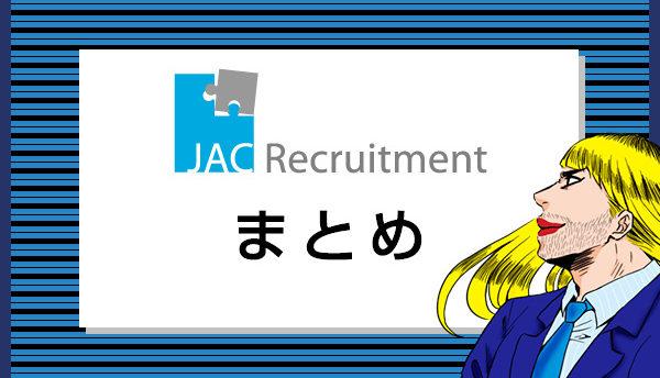 JACリクルートメントのメリットは?特徴や理想の転職をする方法を全解説