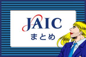 ジェイック(JAIC)は就職率80%超!未経験から正社員になれる支援内容とは