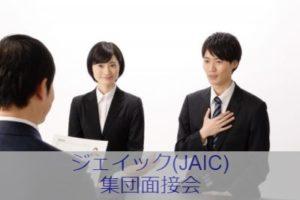 ジェイック(JAIC)の集団面接会は正社員への近道!その注意点や攻略法を紹介!