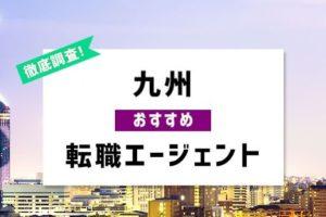 九州のおすすめ転職エージェント4選!九州で効率良く転職する活用法