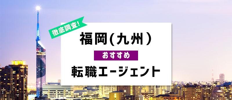 【九州】転職エージェント4選!福岡のエージェントで質の高い転職が実現可能!