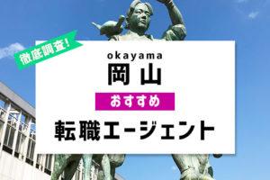 岡山のおすすめ転職エージェント6選!岡山で効率良く転職成功する秘訣とは