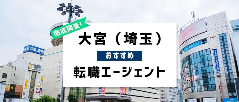 埼玉・大宮で使える転職エージェント6選!埼玉・大宮で転職成功する秘訣