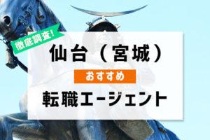 仙台(宮城県)でおすすめの転職エージェント5選!仙台で転職成功する秘訣