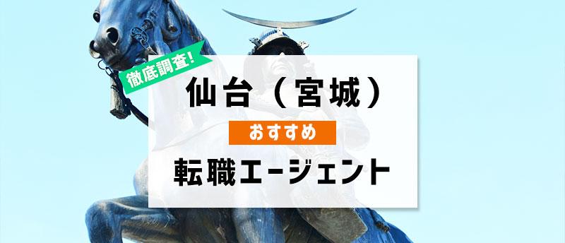 【2019年最新版】仙台でおすすめの転職エージェント4選!