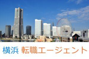【2019年最新版】横浜でおすすめの転職エージェント4選!