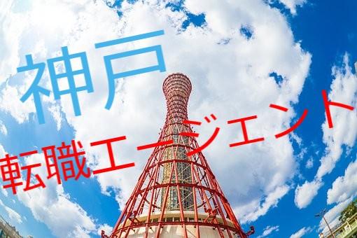【神戸】転職エージェント4選!内定率を爆上げして神戸で働こう