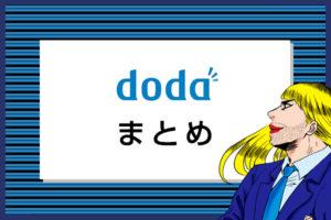 dodaの転職サービスって?臨機応変な使い分け転職を有利に進める方法を大公開