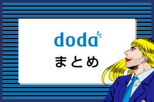 dodaの転職サービスとは?転職を有利に進める活用法を大公開!