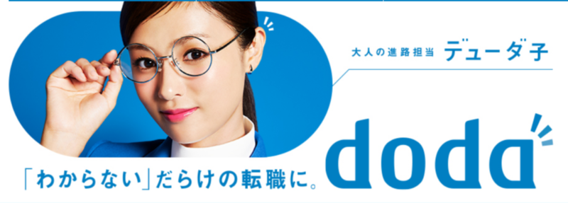 doda 画像