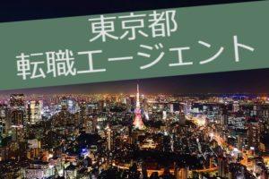 【2019年最新版】東京都でおすすめの転職エージェント5選!