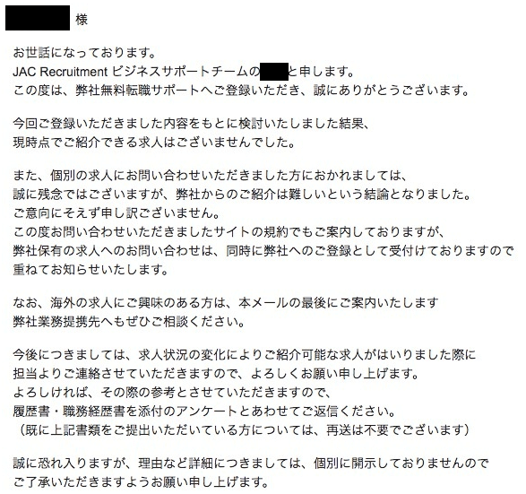 JACリクルートメントお断りメール