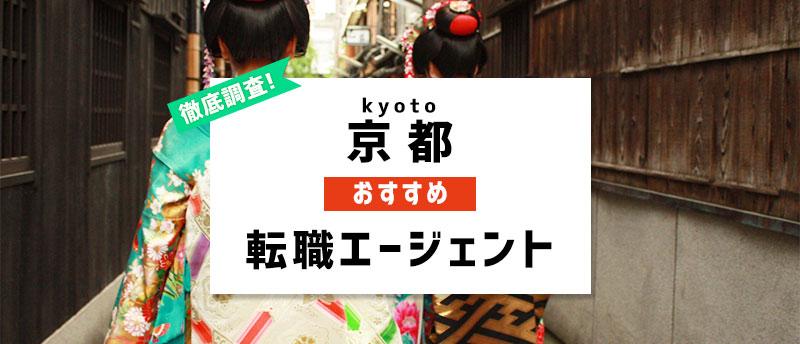 【2019年最新版】京都でおすすめの転職エージェント4選!
