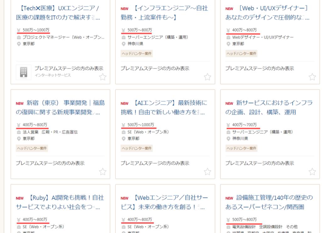 ビズリーチ 求人検索300万円