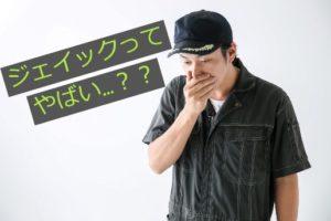 ジェイック(JAIC)は本当にやばいのか?ブラックな噂の真相を解明します。
