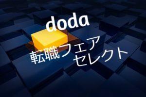 doda転職フェアセレクトで極秘の求人情報を獲得?理想の転職を実現する方法とは