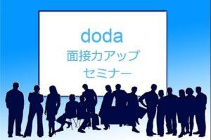 dodaの面接力アップセミナーで面接通過率が上がる?内容を徹底解説!