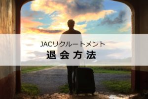 【画像あり】JACリクルートメント退会手順と注意点。転職成功への近道