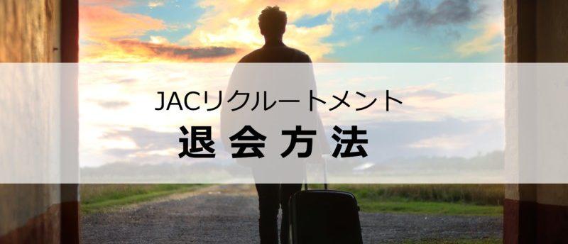 JACリクルートメントの退会手順と注意点。退会後も効率良く転職する方法