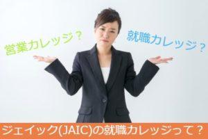 ジェイック(JAIC)就職カレッジで正社員へ!未経験者が就職できる秘密を大公開