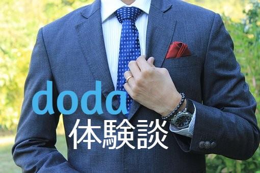 dodaの体験談を大公開!dodaのアドバイスで転職を成功させられる