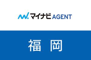 【福岡】マイナビエージェントは転職成功の近道!福岡で狙うべき求人とは