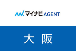 【大阪】マイナビエージェントは転職成功の近道!大阪で狙うべき求人とは