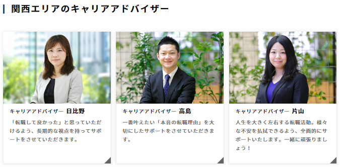 パソナキャリアの大阪(関西)のキャリアアドバイザー