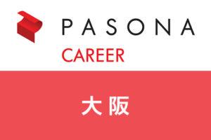 パソナキャリアは大阪の転職に使える?大阪の求人数や大阪転職成功の秘訣