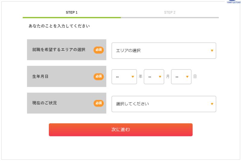 JAIC登録画面STEP1