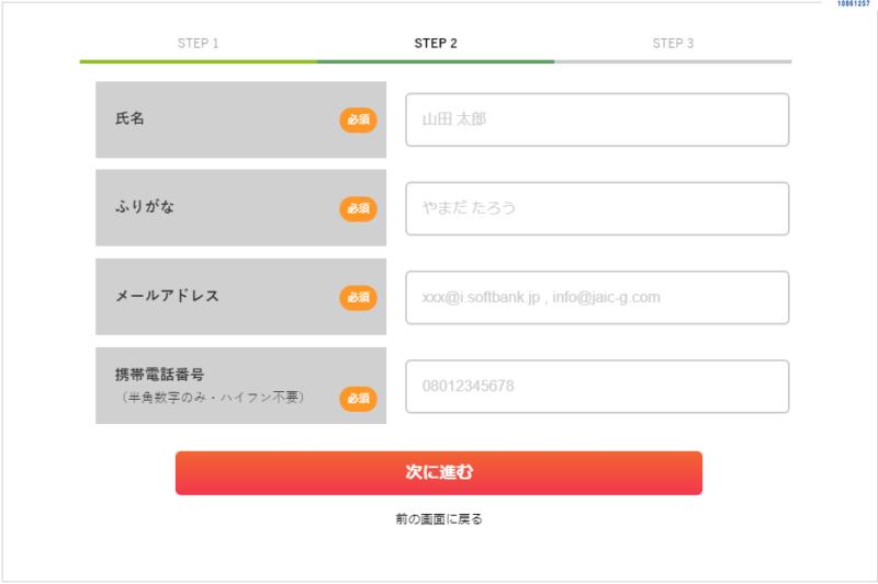 JAIC登録画面STEP2