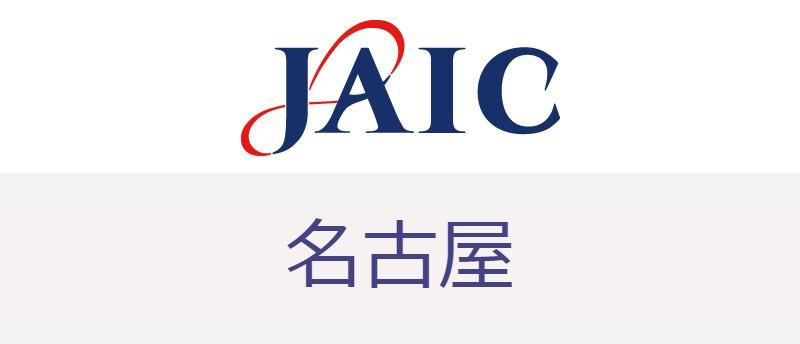 ジェイック(JAIC)名古屋で開かれるカレッジは?名古屋支店で正社員を目指せる!
