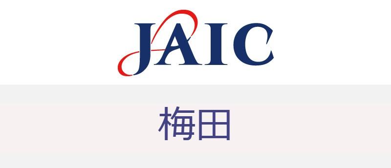 ジェイック(JAIC)梅田は使える?社会人経験が少なくても正社員になる方法
