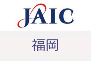 ジェイック(JAIC)福岡で開かれるカレッジは?福岡支店で正社員をめざす方法
