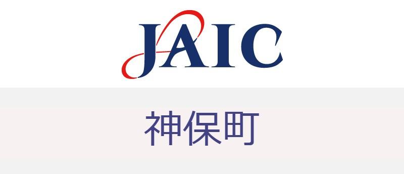 ジェイック(jaic)神保町で開かれるカレッジは?本社の特徴を知り転職を成功させる
