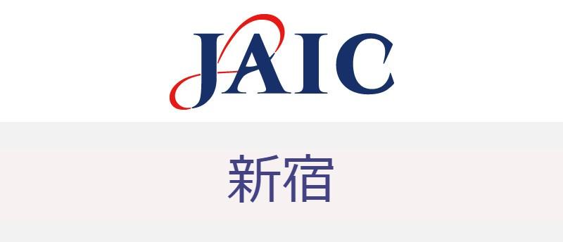 ジェイック(JAIC)新宿で開かれるカレッジは?新宿支店で正社員を目指せる!