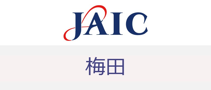 ジェイック(JAIC)梅田で開催されているカレッジは?梅田支店の情報をまとめて公開!