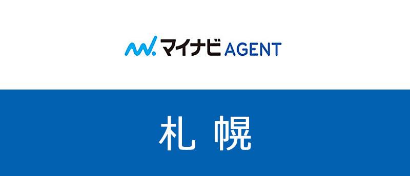マイナビエージェント札幌は使うべき?特に若年層が札幌で転職成功する方法