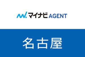 【名古屋】マイナビエージェントは使える?地域性から狙い目業界を大調査