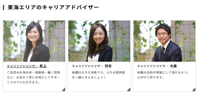 パソナキャリア名古屋(東海エリア)のキャリアアドバイザー