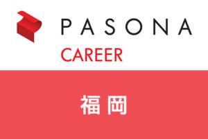【福岡】パソナキャリアで転職!狙うべき求人と転職成功の方法を大公開