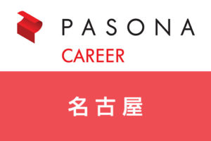 【名古屋】パソナキャリアは使える?特に女性の転職を成功に導く転職エージェント