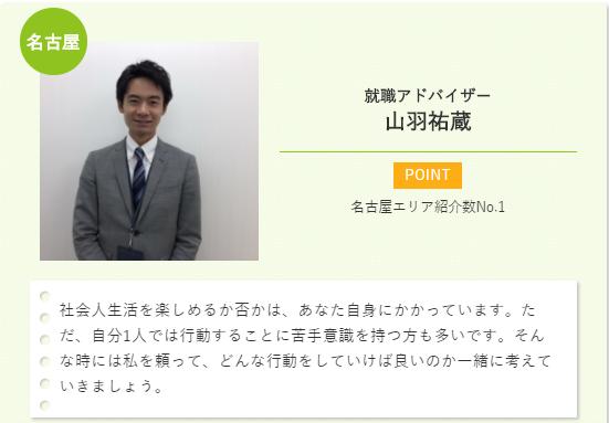 ジェイック(JAIC)名古屋支店のアドバイザー 山羽祐蔵