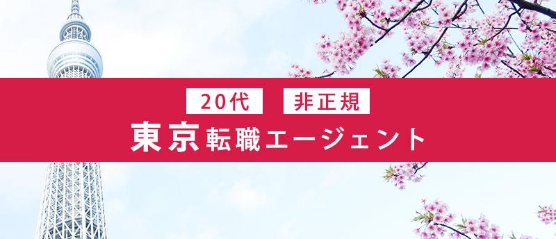 【東京】20代非正規向け転職エージェント2選。就職成功率アップの秘訣とは